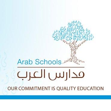 مدارس العرب العالمية